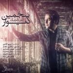 متن آهنگ جدید پنجمین دیوار امیر تاجیک