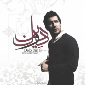 Hamed Behdad Delo Din 300x300 - متن آهنگ جدید دل و دین حامد بهداد