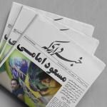 متن آهنگ جدید خبر داری که مسعود امامی
