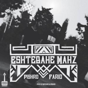 Reza Pishro Ft. Farid Eshtebahe Mahz 300x300 - متن آهنگ جدید اشتباه محض رضا پیشرو و فرید