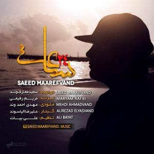Saeed Maarefvand 24 Saat 300x300 - متن آهنگ