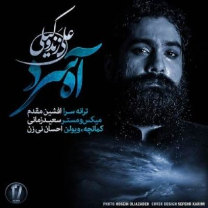 Ali Zand Vakili Ahe Sard 300x300 - متن آهنگ جدید آه سرد علی زند وکیلی