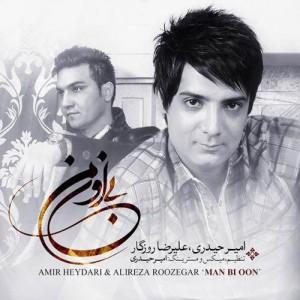 Alireza Roozegar Ft Amir Heydari Man Bi Oon 300x300 - متن آهنگ جدید من بی اون علیرضا روزگار و امیر حیدری