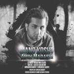 Amin Marashi Mano Kosht 150x150 - متن آهنگ جدید منو کشت امین مرعشی