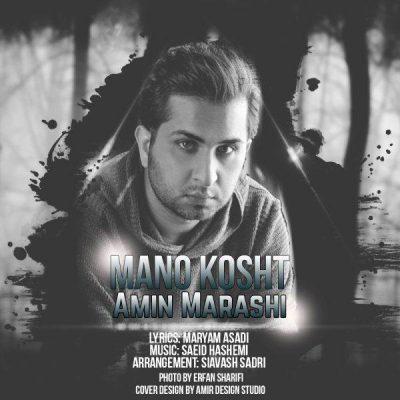 Amin Marashi Mano Kosht e1539718077290 - متن آهنگ جدید منو کشت امین مرعشی