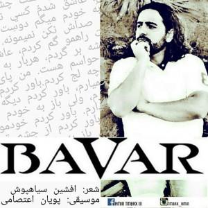 Amin TM Bax Bavar 300x300 - متن آهنگ جدید باور امین تی ام بکس
