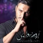 Armin 2Afm Aroom Yavash 150x150 - متن آهنگ آروم یواش آرمین ۲AFM