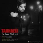 متن آهنگ جدید تنهایی فریبرز الهیاری