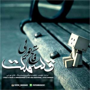 Fateh Nooraee Ghesmat 300x300 - متن آهنگ جدید قسمت فاتح نورایی