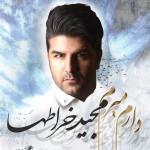 Majid Kharatha Daram Miram 150x150 - متن کامل آلبوم مجید خراطها به نام دارم میرم