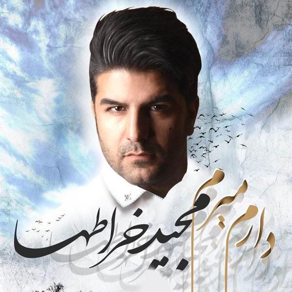 Majid Kharatha Daram Miram - متن کامل آلبوم مجید خراطها به نام دارم میرم