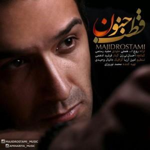 متن آهنگ قطب جنون مجید رستمی