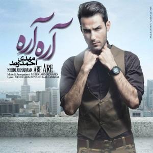 Mehdi Ahmadvand Are Are 300x300 - متن آهنگ جدید آره آره مهدی احمدوند