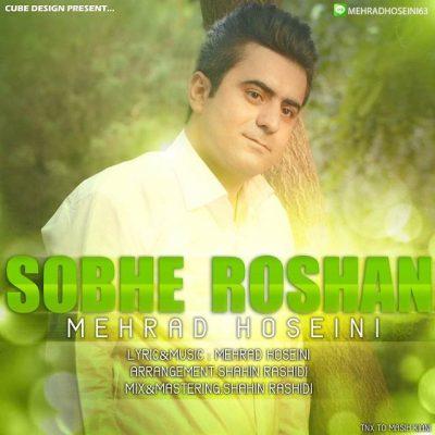 متن آهنگ جدید صبح روشن مهراد حسینی