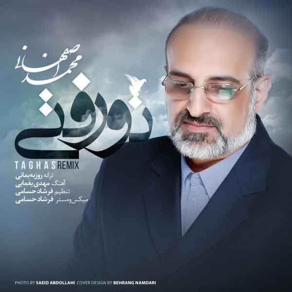 Mohammad Esfahani To Rafti - متن آهنگ جدید تو رفتی محمد اصفهانی