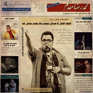 متن آهنگ گلنار محمدرضا مقدم