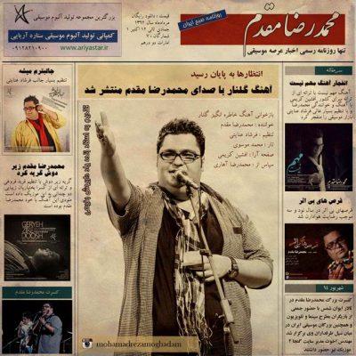 متن آهنگ جدید گلنار محمدرضا مقدم