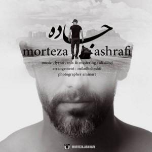 Morteza Ashrafi Jadde 300x300 - متن آهنگ جدید جاده مرتضی اشرفی