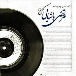 Morteza Pashaei Gole Bita 300x300 - متن آهنگ بی تو میمیرم مرتضی پاشایی