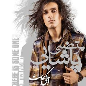 Morteza Pashaei Yeki Hast 300x300 - متن آهنگ بیا برگرد مرتضی پاشایی