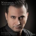 Nariman Khoobe Ke Khoobi 150x150 - متن آهنگ جدید خوبه که تو خوبی نریمان