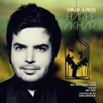 Omid Ameri Harfe Akhar 150x150 - متن آهنگ جدید حرف آخر امید عامری