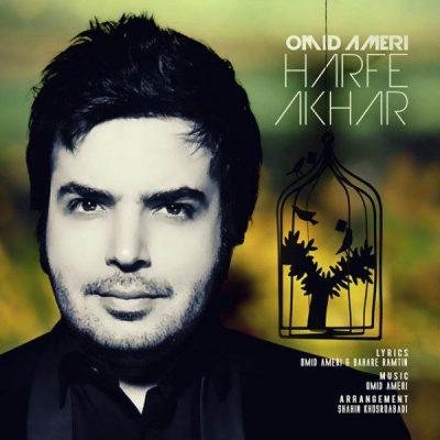 Omid Ameri Harfe Akhar e1551185854780 - متن آهنگ جدید حرف آخر امید عامری
