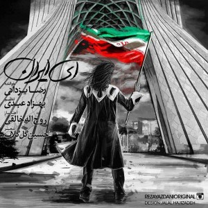 Reza Yazdani Ey Iran 300x300 - متن آهنگ جدید ای ایران رضا یزدانی