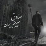 متن آهنگ آسمون صادق و حصین