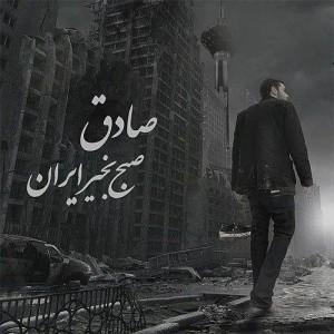 متن آهنگ جفت کفش صادق و حصین