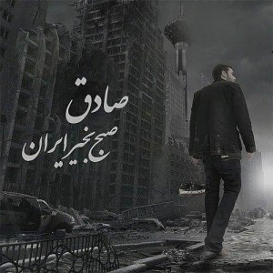 Sadegh Ft Ho3ein 300x300 - متن آهنگ جفت کفش صادق و حصین