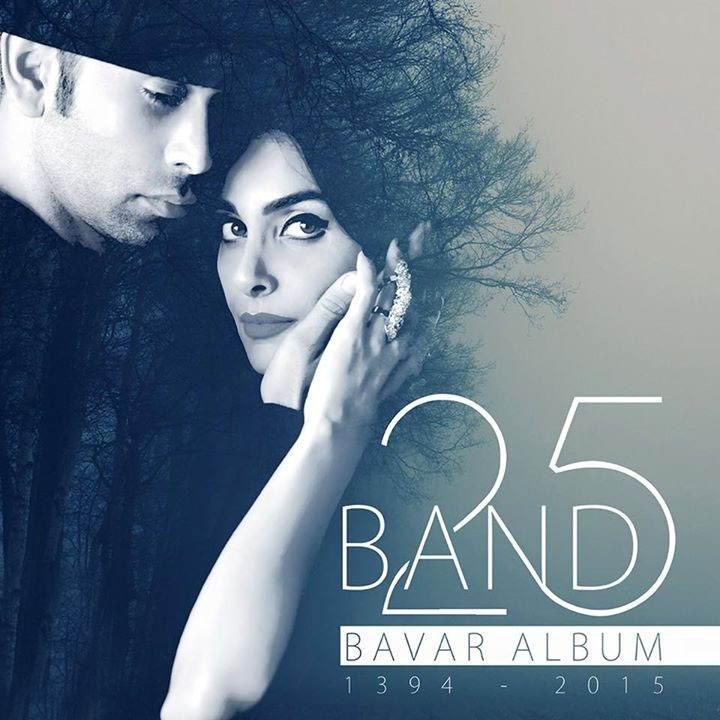 25 Band Bavar - متن کامل آلبوم 25 باند به نام باور