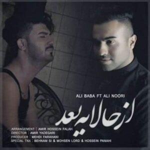 متن آهنگ جدید از حالا به بعد علی بابا و علی نوری