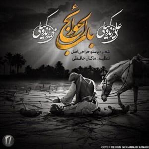 Ali Zand Vakili Ft Mohammad Zand Vakili Babolhavaej 300x300 - متن آهنگ جدید باب الحوائج علی زند وکیلی