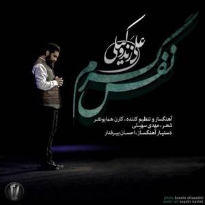 Ali Zand Vakili Nafase Garm 300x300 - متن آهنگ جدید نفس گرم علی زند وکیلی