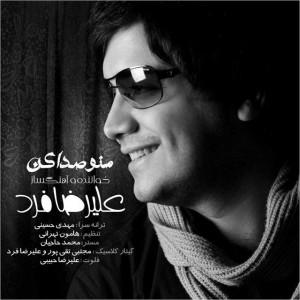 Alireza Fard Mano Seda Kon 300x300 - متن آهنگ جدید منو صدا کن علیرضا فرد