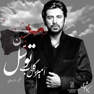 متن آهنگ توسل امیر عباس گلاب و حمید صفت