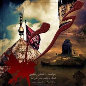 متن آهنگ جدید محرم احسان رستمی