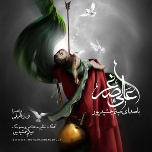 متن آهنگ جدید علی اصغر میثم جمشید پور