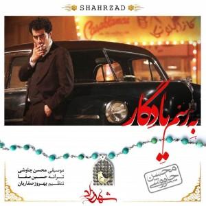 Mohsen Chavoshi Be Rasme Yadegar 300x300 - متن آهنگ جدید به رسم یادگار محسن چاوشی
