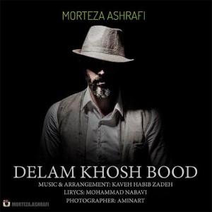 متن آهنگ جدید دلم خوش بود مرتضی اشرفی