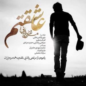 متن آهنگ عاشقتم مرتضی پاشایی