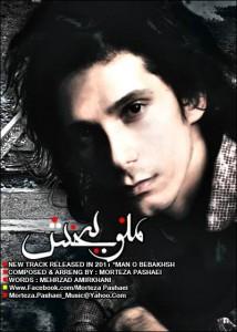 Morteza Pashaei Mano Bebakhsh 214x300 - متن آهنگ منو ببخش مرتضی پاشایی
