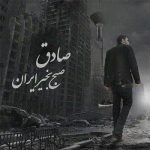 متن آهنگ سنگین صادق و حصین