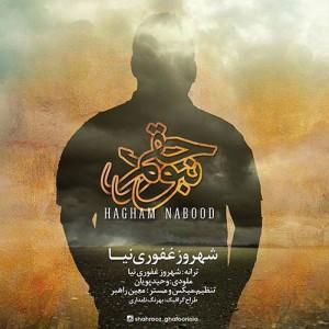 Shahrooz Ghafoori Nia Hagham Nabood 300x300 - متن آهنگ جدید حقم نبود شهروز غفوری نیا