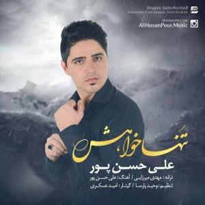 Ali Hasanpour Tanha khahesh 300x300 - متن آهنگ جدید تنها خواهش علی حسن پور