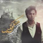 Ehsan Tehranchi Shekle Ghalb 150x150 - متن آهنگ جدید شکل قلب احسان تهرانچی