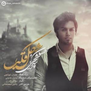 Ehsan Tehranchi Shekle Ghalb 300x300 - متن آهنگ جدید شکل قلب احسان تهرانچی