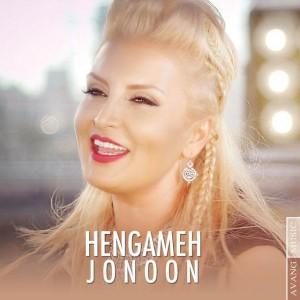 Hengameh Jonoon 300x300 - متن آهنگ جدید جنون هنگامه