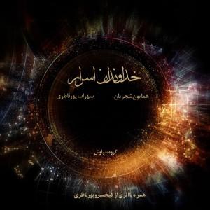 Homayoun Shajarian Khodavandan e Asrar 300x300 - متن آهنگ جدید رهایی همایون شجریان